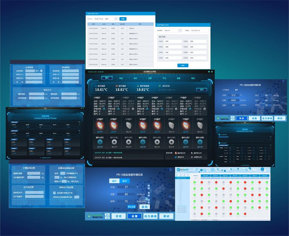 上位机软件   工业控制软件开发